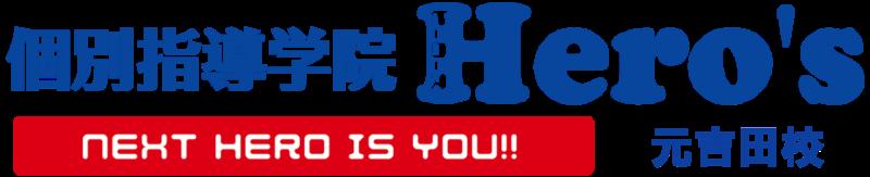 個別指導学院ヒーローズ 元吉田校